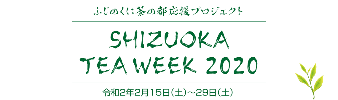 Shizuoka TEA WEEK